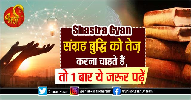 shastra gyan in hindi