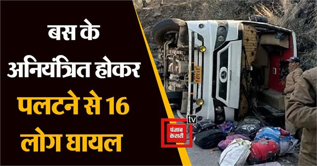16 people injured in road accident