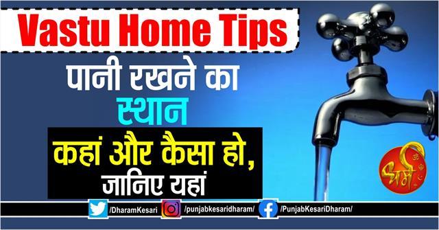vastu home tips in hindi