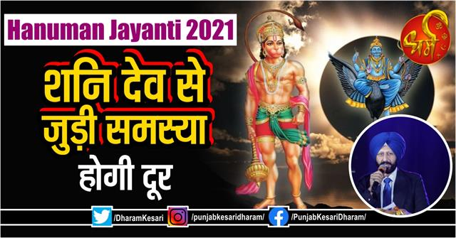 astrology worship hanuman to avoid the sight of shani dev