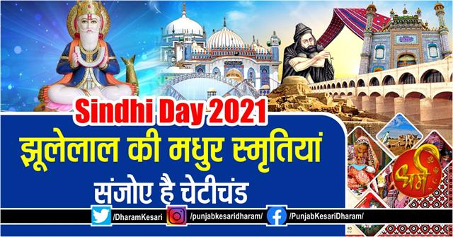 sindhi day today the sweet memories of jhulelal are saved by chetichand