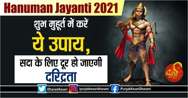 hanuman jayanti tomorrow shubh muhurat and upay