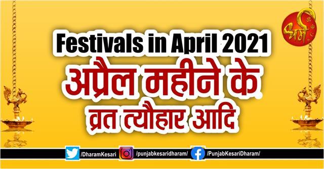 festivals in april 2021