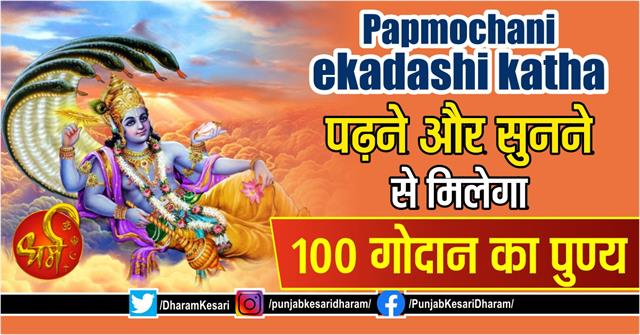papmochani ekadashi fast story