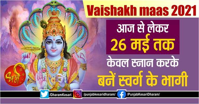 vaishakh mass