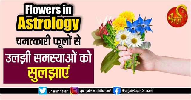 flowers in astrology get a solution to each problem