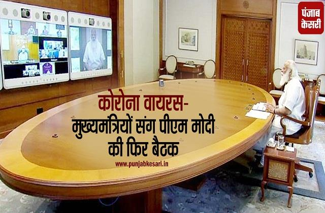 pm modi s meeting with chief ministers today corona crisis will be discussed