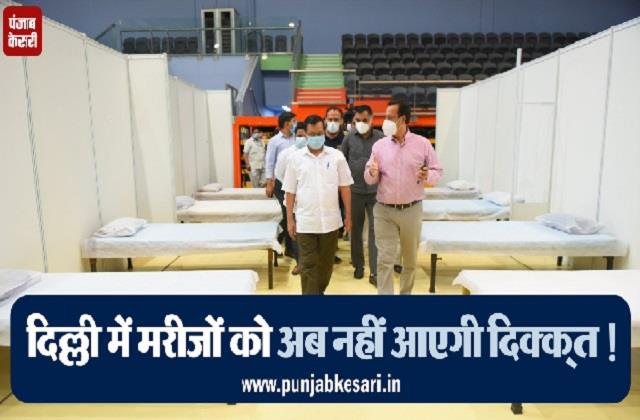 3 thousand oxygen beds will be increased in delhi in next two days