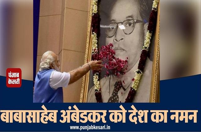 130th birth anniversary of baba saheb bhimrao ambedkar