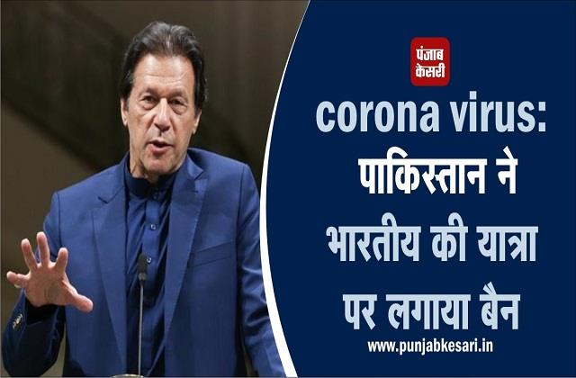 pakistan banned indian visit due to corona