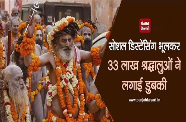 33 lakh devotees took the dip of faith in kumbh