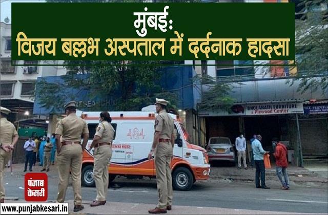 fire in mumbai vijay ballabh hospital 13 corona patients died
