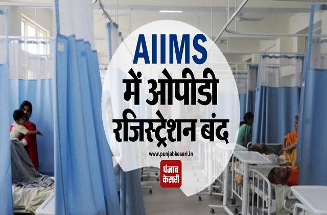 opd will not be registered in aiims