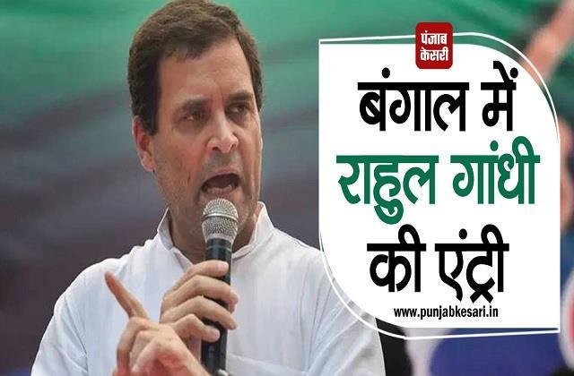 rahul gandhi entry in bengal live updates