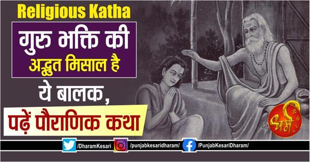 aruni story in hindi