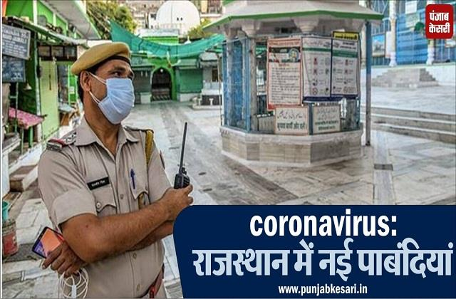 coronavirus restrictions like mini lockdown for 15 days in rajasthan