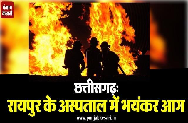chhattisgarh incident hospital fire corona patients