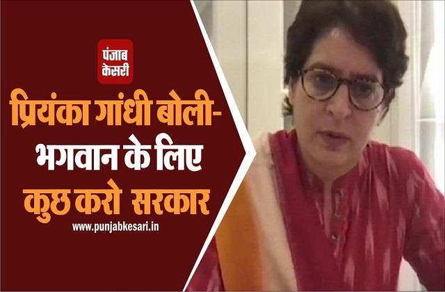 priyanka gandhi corona second wave