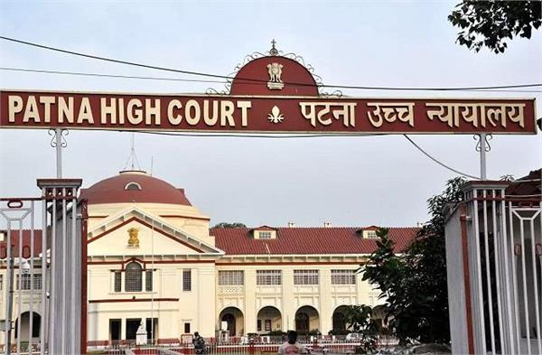 patna high court reprimanded nitish government