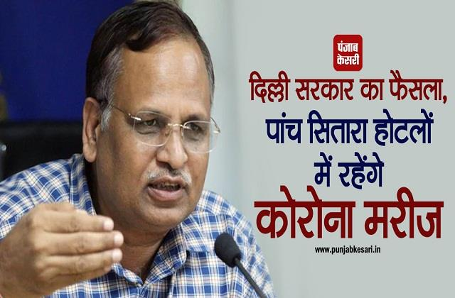 delhi government decision corona patients will stay in five star hotels