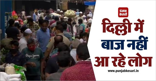delhi lockdown vegetable market