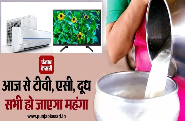 tv ac milk will all increase in prices from today