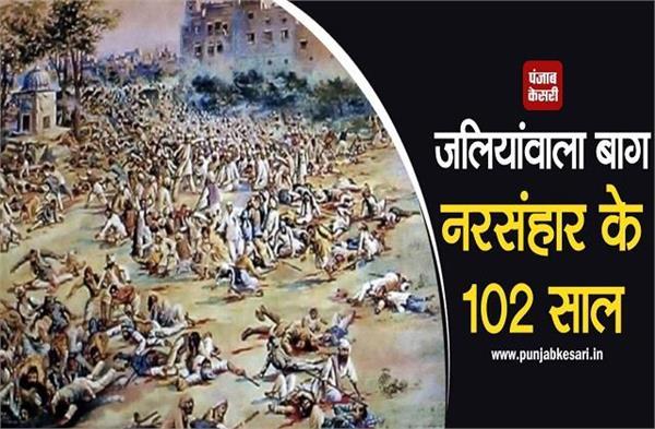 102 years of jallianwala bagh massacre