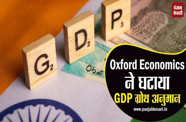 oxford economics reduces gdp growth estimates