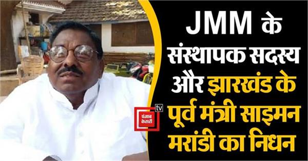 former jharkhand minister simon marandi dies