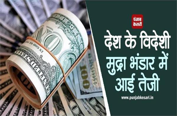 foreign exchange treasury has risen to 582 406 billion