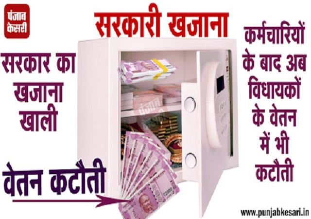 government s treasury vacant now mla s salary cut after employees