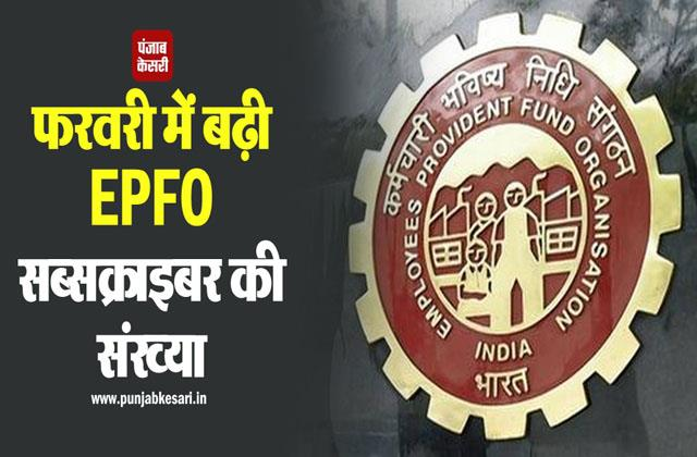 12 37 lakh people got jobs in february epfo subscriber count increased
