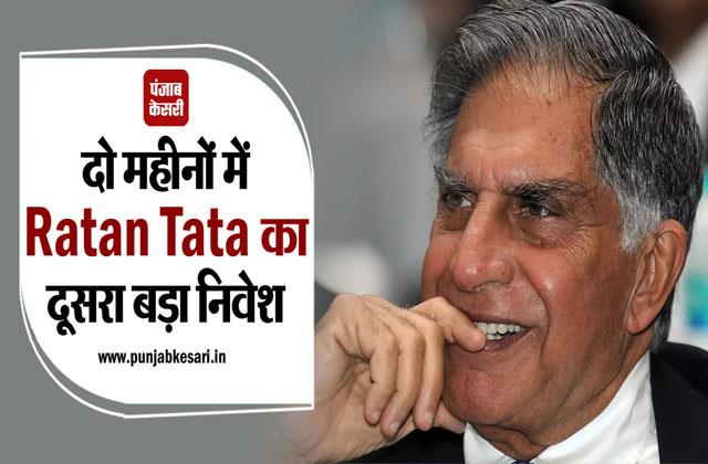 ratan tata made second major investment in two months