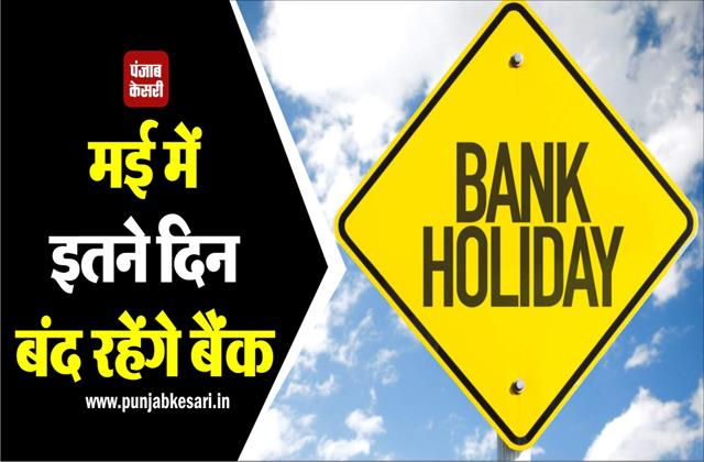 banks will remain closed for so many days in may