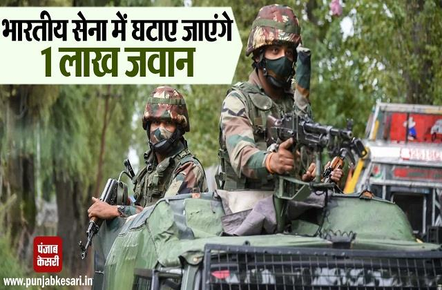 1 lakh soldiers to be reduced in indian army