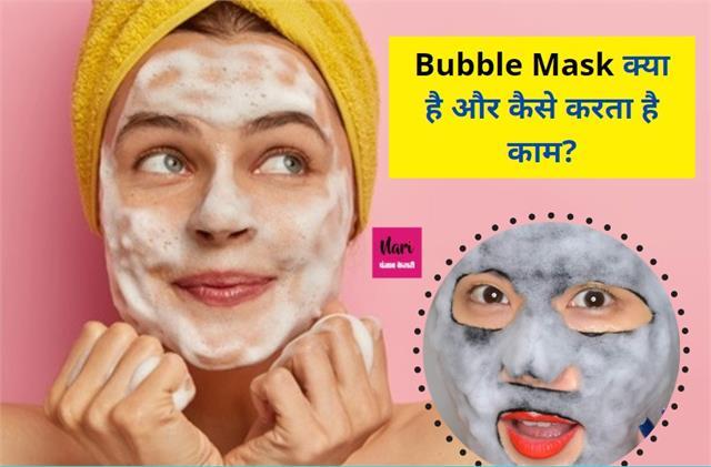 क्या है Bubble Mask? 15 मिनट में मिलेगी फेशियल जैसी ग्लोइंग स्किन