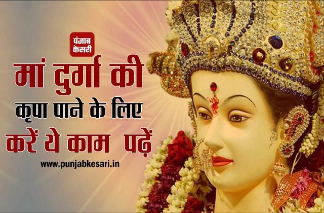 read this work to get the blessings of maa durga
