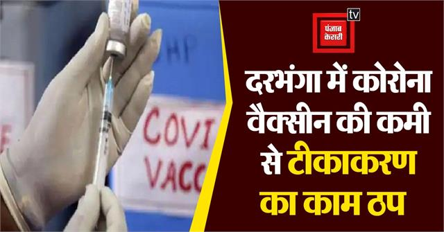 vaccination work stalled due to lack of corona vaccine in darbhanga