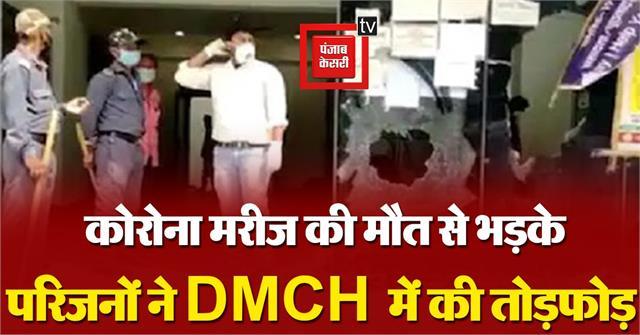 corona infected patient dies in dmch