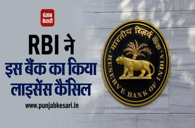 rbi can cancel the license of another bank show cause notice issued