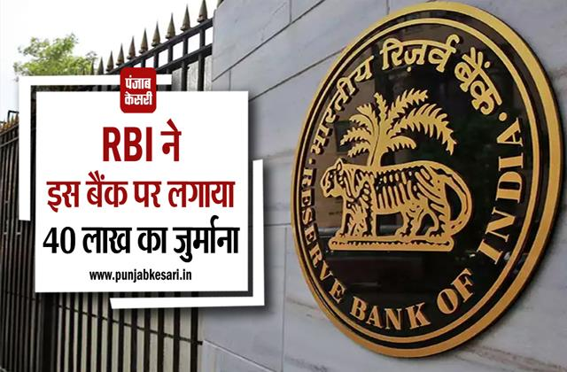 rbi imposes fine of 40 lakhs on this bank case of violation of rules