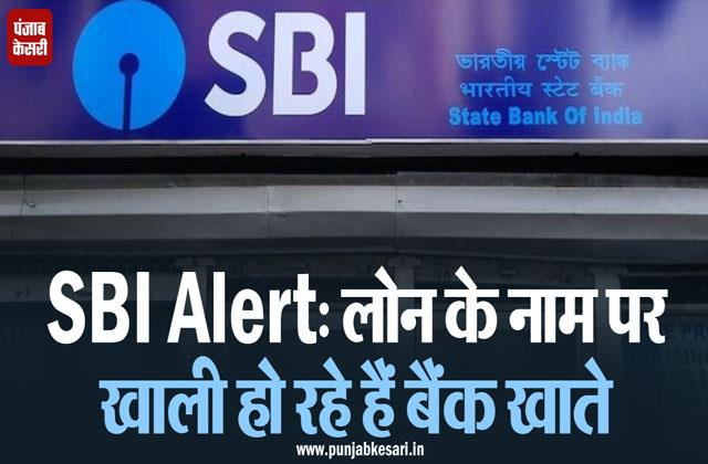 sbi alert bank accounts being emptied in the name of loan