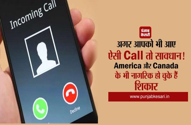 be careful if you also get such a fraud call
