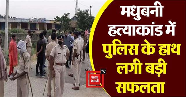 5 people arrested in madhubani murder case