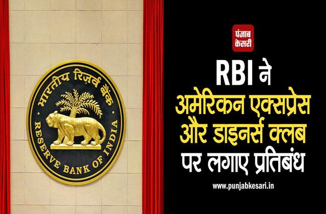 rbi prohibits american express and diners club from issuing