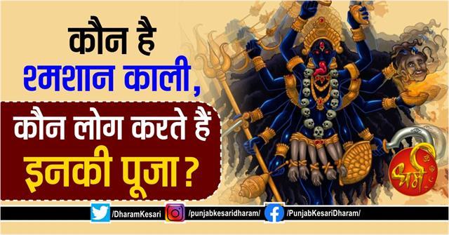 samshan kali mantra in hindi