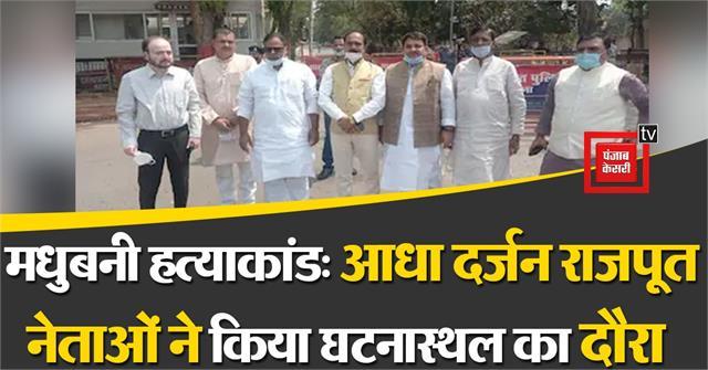 half a dozen rajput leaders visited madhubani