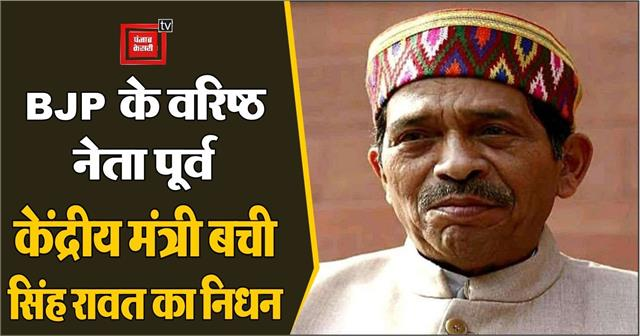 former union minister bachi singh rawat passed away
