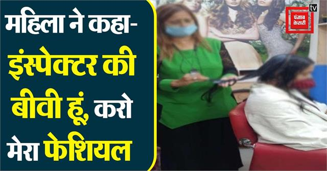 woman told lie in beauty parlour