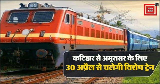 special train will run from katihar to amritsar from april 30